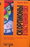 Бас Хуан - Скорпионы в собственном соку' обложка книги