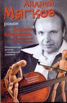 Мягков Андрей - Скрипка Страдивари, или Возвращение Сивого Мерина' обложка книги