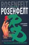 Розенфелт Д. - Скрывая улики' обложка книги