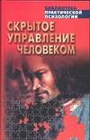 Скрытое управление человеком Шейнов В.П.