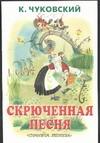 Скрюченная песня Чуковский К.И.