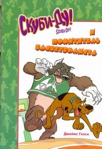 Гелси Джеймс - Скуби-Ду и похититель баскетболиста обложка книги
