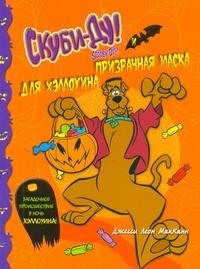 Скуби-Ду и призрачная маска для Хэллоуина Маккан Джесси