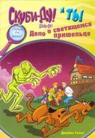 Гелси Джеймс - Скуби-Ду и ты: дело о светящемся пришельце' обложка книги