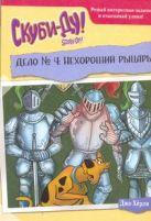Херли Джо - Скуби-Ду.Дело № 4. Нехороший рыцарь' обложка книги