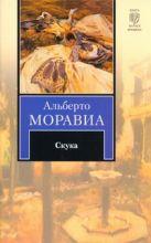 Моравиа Альберто - Скука' обложка книги