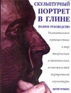 Рубино П. - Скульптурный портрет в глине' обложка книги