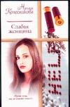 Колесникова Н. - Слабая женщина' обложка книги