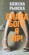 Рынска Божена - Слава Богу, я - VIP!' обложка книги