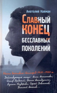 Найман А. Г. - Славный конец бесславных поколений обложка книги