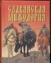 Адамчик В.В. - Славянская мифология' обложка книги