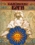Еременко М.В. - Славянские боги' обложка книги
