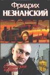 Славянский кокаин Незнанский Ф.Е.
