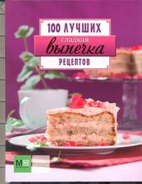 Сладкая выпечка. 100 лучших рецептов