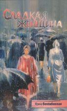 Велембовская И.А. - Сладкая женщина' обложка книги