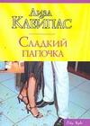 Клейпас Л. - Сладкий папочка' обложка книги