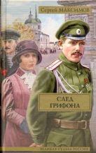 Максимов С. - След грифона' обложка книги
