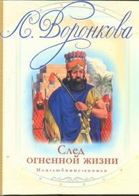 Воронкова В. В. - След огненной жизни обложка книги