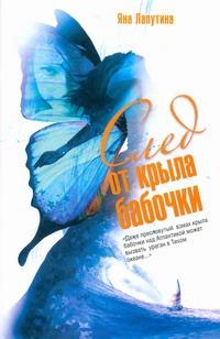 Лапутина Яна - След от крыла бабочки обложка книги