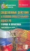 Следственные действия по Уголовно-процессуальному кодексу Российской Федерации Ефимичев П.С.