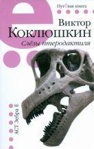 Коклюшкин В.М. - Слезы птеродактиля' обложка книги