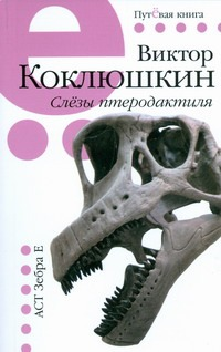 Коклюшкин В.М. - Слезы птеродактиля обложка книги