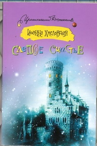Хмелевская И. - Слепое счастье обложка книги