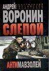 Воронин А.Н. - Слепой Антимавзолей' обложка книги