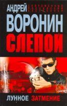 Воронин А.Н. - Слепой. Лунное затмение' обложка книги