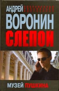 Воронин А.Н. - Слепой. Музей Пушкина обложка книги