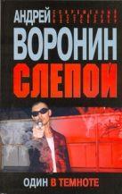 Воронин А.Н. - Слепой. Один в темноте' обложка книги
