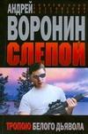 Воронин А.Н. - Слепой. Тропою белого дьявола обложка книги