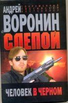 Воронин А.Н. - Слепой. Человек в черном' обложка книги