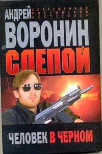 Воронин А.Н. - Слепой. Человек в черном обложка книги