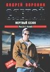 Воронин А.Н. - Слепой.Мертвый сезон' обложка книги