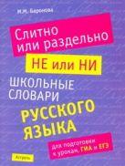 Баронова М.М. - Слитно или раздельно. НЕ или НИ' обложка книги