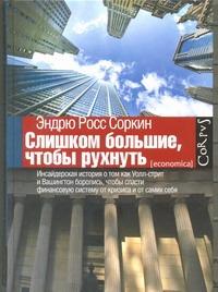 Слишком большие, чтобы рухнуть от book24.ru