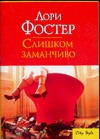 Фостер Л. - Слишком заманчиво' обложка книги