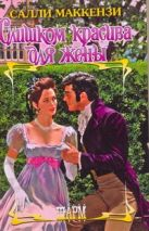 Маккензи С. - Слишком красива для жены' обложка книги