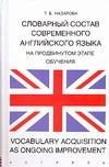 Назарова Т.Б. - Словарный состав современного английского языка на продвинутом этапе обучения обложка книги