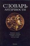 Щеглов Г.В. - Словарь античности' обложка книги