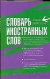 Словарь иностранных слов Васюкова И.А.