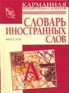 Нечаева И.В. - Словарь иностранных слов' обложка книги