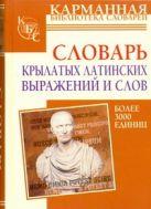 Шендецов В.В. - Словарь крылатых латинских выражений и слов' обложка книги