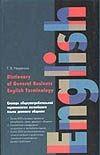 Назарова Т.Б. - Словарь общеупотребительной терминологии английского языка делового общения' обложка книги