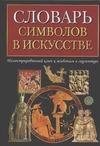 Карр-Гомм С. - Словарь символов в искусстве' обложка книги