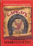 Адамчик В.В. - Словарь славянской мифологии' обложка книги