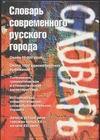 Осипов Б.И. - Словарь современного русского города' обложка книги