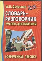 Дубровин М.И. - Словарь-разговорник. Русско-английский. Современная лексика' обложка книги