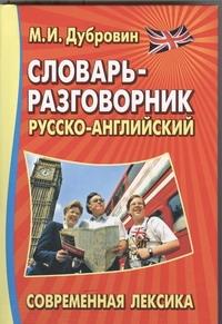 Словарь-разговорник. Русско-английский. Современная лексика Дубровин М.И.